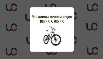 Настройка сети - Bikes&Bikes