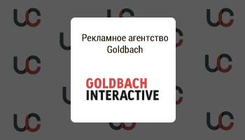 Обслуживание ЛВС - ООО Голдбах