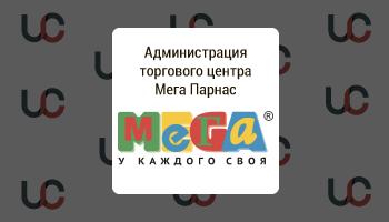 Обслуживание ЛВС Мега Парнас