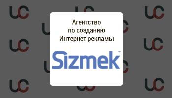Переход на 1С 8.3 - ООО Сизмек