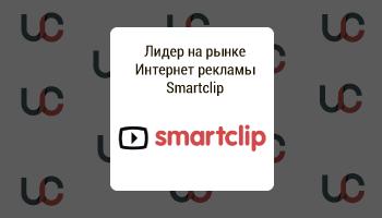Настройка 1С - ООО Смартклип