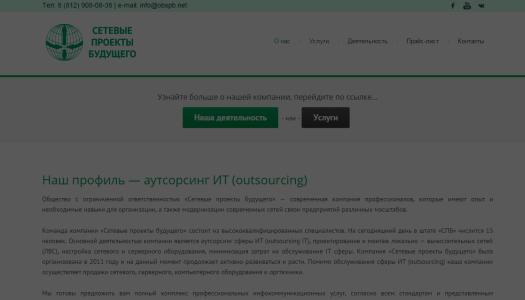 Сайт компании ``Сетевые проекты будущего``